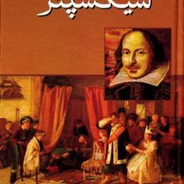Shakespeare Urdu