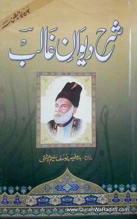 Sharh Diwan e Ghalib – شرح دیوان غالب