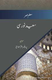 Syed Nursi Muallaim ul Asr