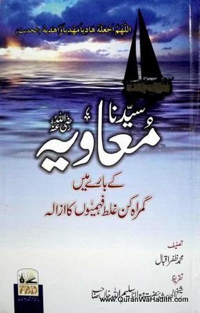 Syedna Muawiya Key Bare Mein Ghumrah Kun Ghalat Fehmiyo Ka Izala