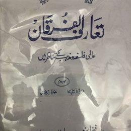 Taaruf e Quran