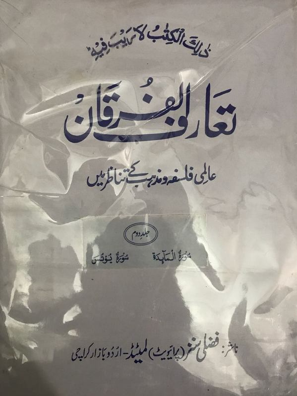 Taaruf e Quran 5 Vols – تعارف القرآن