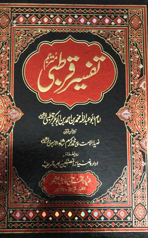 Tafseer Qurtubi Urdu – 10 Vols – تفسیر قرطبی اردو