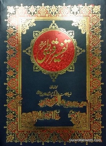 Tafseer Qurtubi Urdu 10 Vols, تفسیر قرطبیاردو