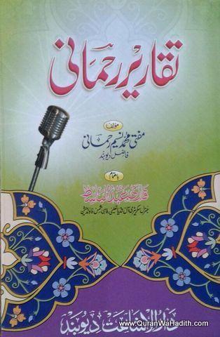 Taqreer e Rahmani – تقریر رحمانی