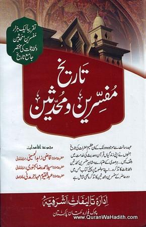 Tareekh Mufasireen Wa Muhadiseen