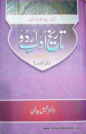 Tareekh e Adab e Urdu
