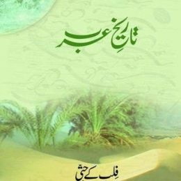 Tareekh e Arab
