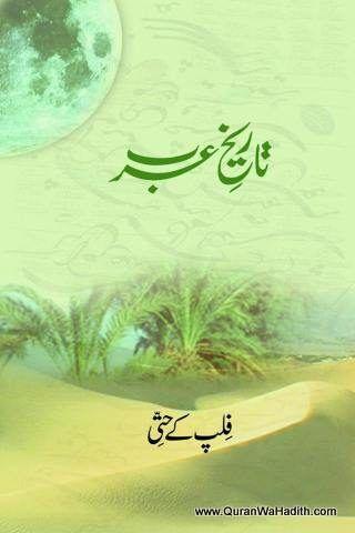 Tareekh e Arab, تاریخ عرب