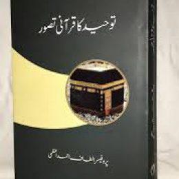 Tauheed Ka Qurani Tasawwur