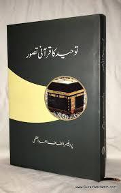 Tauheed Ka Qurani Tasawwur – توحید کا قرانی تصور