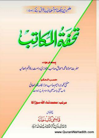 Tohfa tul Makatib Urdu – تحفة المكاتب