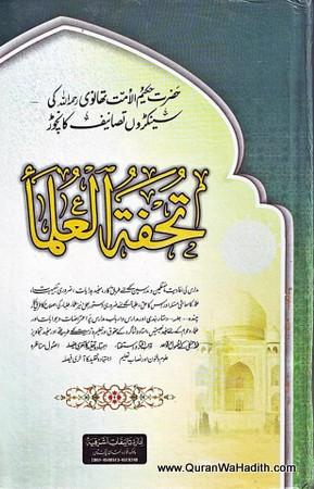 Tohfa tul Ulama, 2 Vols, تحفہ العلماء