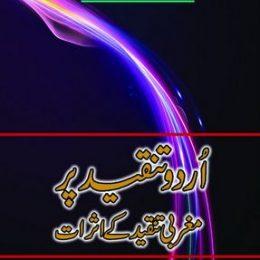 Urdu Tanqeed Par Maghribi Tanqeed Ke Asraat