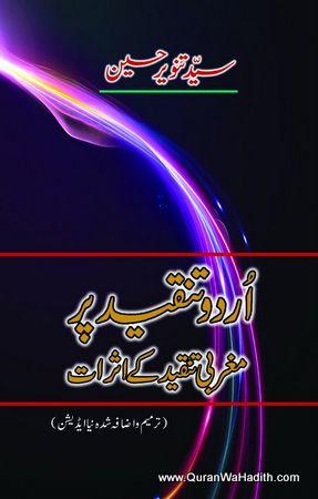 Urdu Tanqeed Par Maghribi Tanqeed Ke Asraat, اردو تنقید پر مغربی تنقید کے اثرات