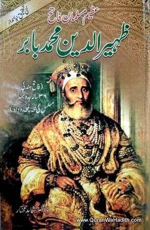 Zaheeruddin Muhammad Babur, ظہیر الدین محمد بابر,عظیم مسلمان فاتح