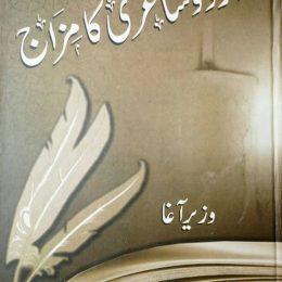 Urdu Shayari Ka Mizaj