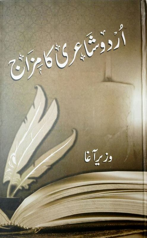 Urdu Shayari Ka Mizaj – اردو شاعری کا مزاج