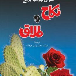 477 Sawal Wa Jawab Barae Nikah wa Talaq