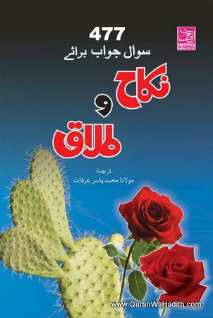 477 Sawal Wa Jawab Barae Nikah wa Talaq – ٤٧٧ سوال و جواب براۓ نکاح و طلاق