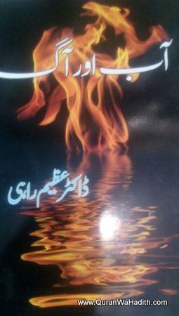 Aab Aur Aag – آب اور آگ