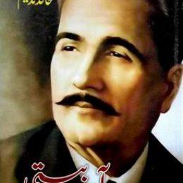 Aap Beeti Allama Iqbal