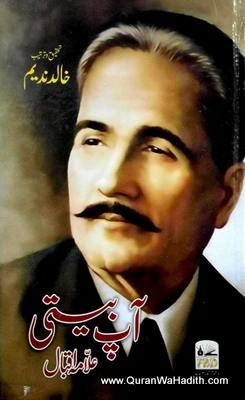 Aap Beeti Allama Iqbal – آپ بیٹی علامہ اقبال