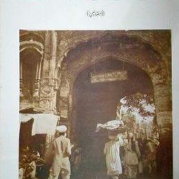 Achhi Urdu Bhi Kya Buri Shay He