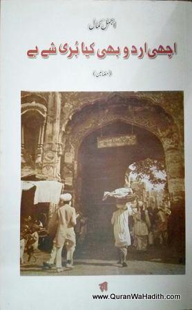 Achhi Urdu Bhi Kya Buri Shay He – اچھی اردو بھی کیا بری شے ہے