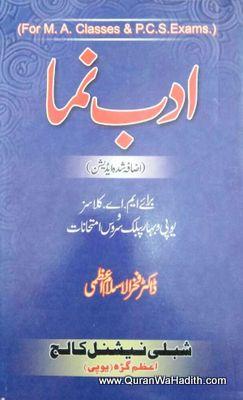Adab Numa, ادب نما