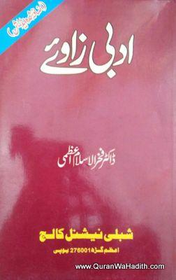 Adabi Zaviiye – ادبی زاوئے