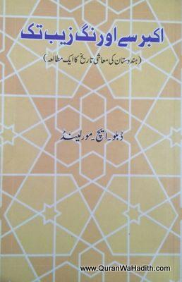 Akbar Se Aurangzeb