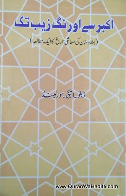 Akbar Se Aurangzeb Tak: Hindustan Ki Mashi Tareekh – اکبر سے اورنگ زیب تک