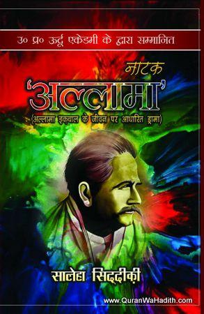 Allama Iqbal Par Natak – अल्लामा इक़बाल पर नाटक