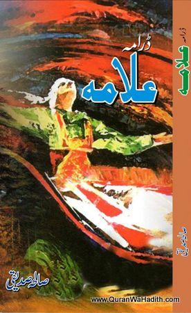 Allama (Allama Iqbal Par Drama) – (علامہ (علامہ اقبال پر ڈرامہ