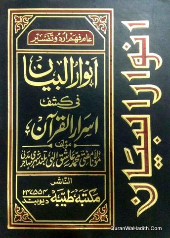 Anwar ul Bayan Fi Kashf Asrar il Quran, 5 Vols, انوار البيان فى کشف اسرار القرآن