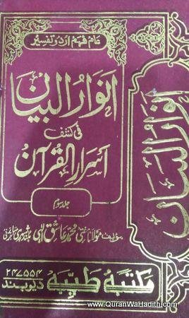 Anwar ul Bayan Fi Kashf Asrar il Quran 5 Vols – انوار البيان فى کشف اسرار القرآن