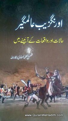 Aurangzeb Alamgir Halat Aur Waqiat, اورنگ زيب عالمگير حالت اور واقعات کے آئنے میں