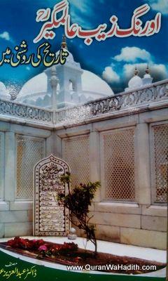 Aurangzeb Alamgir Tarikh Ki Roshni Me – اورنگ زيب عالمگير