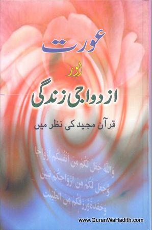 Aurat Aur Azdawaji Zindagi Quran Majeed Ki Nazar Main – عورت اور ازدواجی زندگی