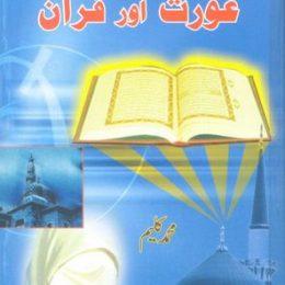 Aurat Aur Quran