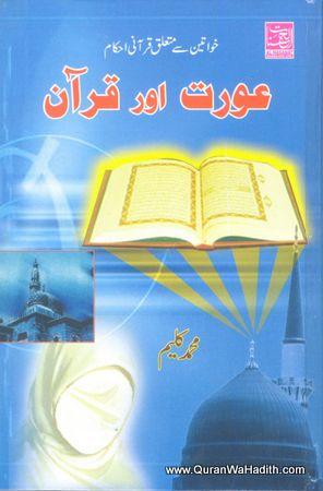 Aurat Aur Quran Khawateen Se Mutalliq Qurani Ahkam – عورت اور قرآن خواتین سے متعلق قرآنی احکام