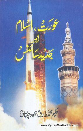 Aurat Islam Aur Jadid Science – عورت اسلام اور جدید سائنس