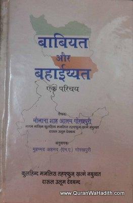 Babiyat Aur Bahaiyat Ek Parichay –  बाबियत और बहाईय्यत एक परिचय