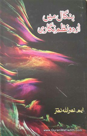 Bangal Mein Urdu Nazm Nigari, بنگال میں اردو نظم نگاری