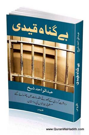 Begunah Qaidi – بے گناہ قیدی