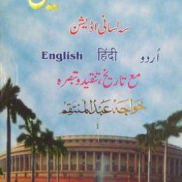 Bharat Ka Ain Urdu