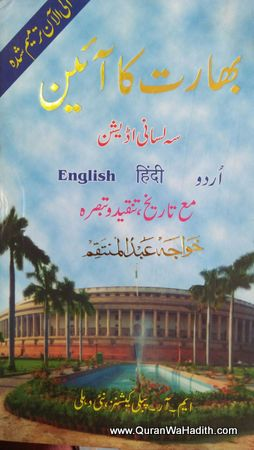 Bharat Ka Ain Urdu Hindi English, بھارت کا آئین مع تاریخ تنقید و تبصرہ