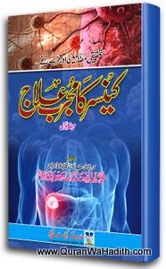 Cancer Ka Mujarrab ilaj – کینسر کا مجرب علاج