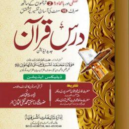 Dars e Quran Delux